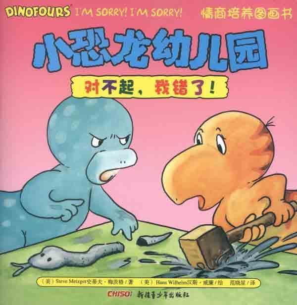绘本 正版; 小恐龙幼儿园情商培养图画书