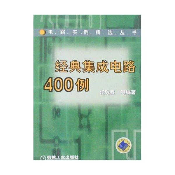 图书 科技 电子与通信 微电子学,集成电路(ic) > 经典集成电路400例
