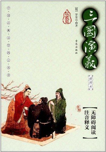 三国演义(插图本)