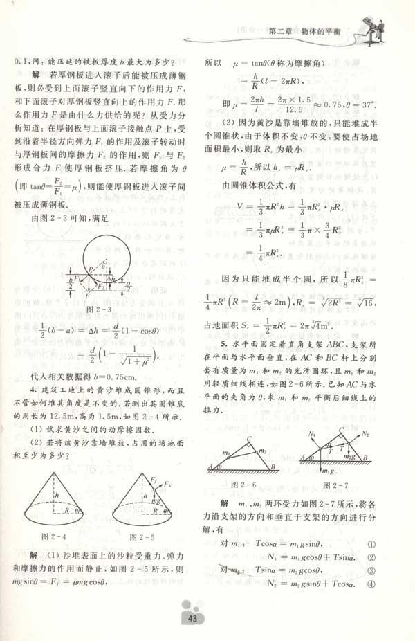 高中物理奥赛讲义(第一分册)--高中-文轩网