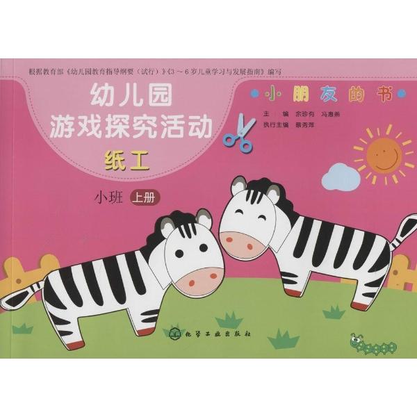 幼儿园游戏探究活动小朋友的书纸工.小班.上册