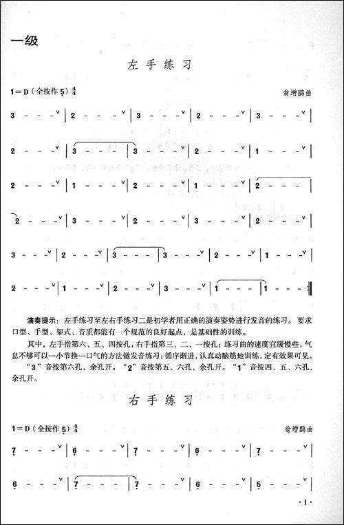 四季调 竹笛 谱子