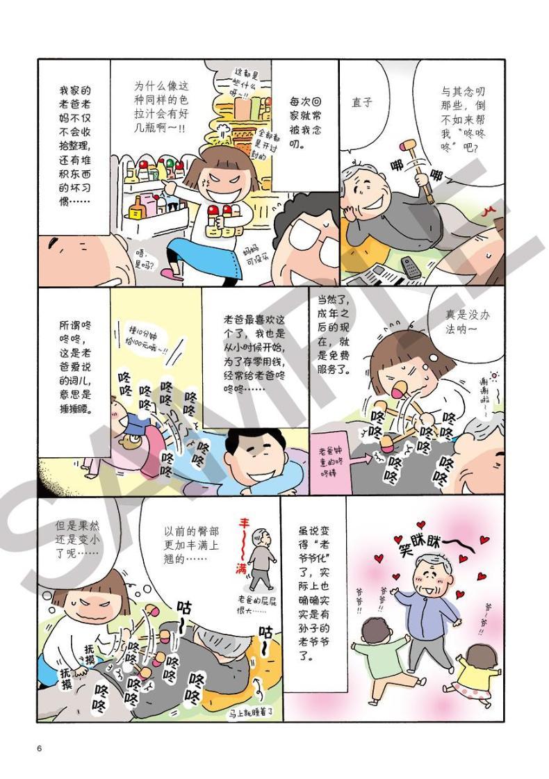 高木直子 讲述了自己和父母之间