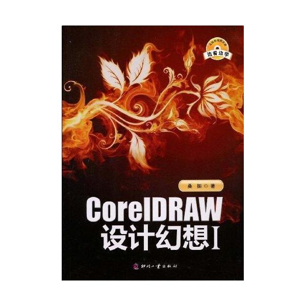coreldraw设计幻想Ⅰ-桑振-计算机与互联网-文轩网