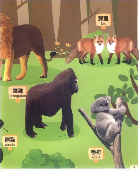 目录 农场动物 兔子 牛 驴 鸭子 狗 猫 绵羊 鸡 猪 马 森林动物 狼