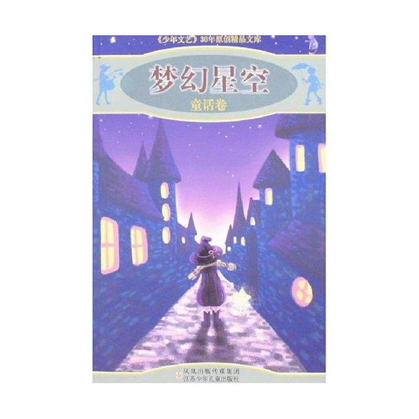 梦幻星空(童话卷)-少年文艺编辑部-儿童文学-文轩网