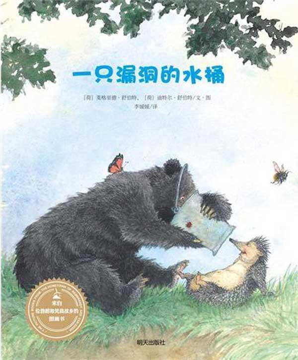 动物童话,其叙事焦点分别集中在大熊