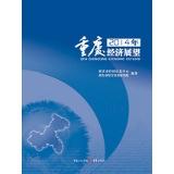 2014年重庆经济展望