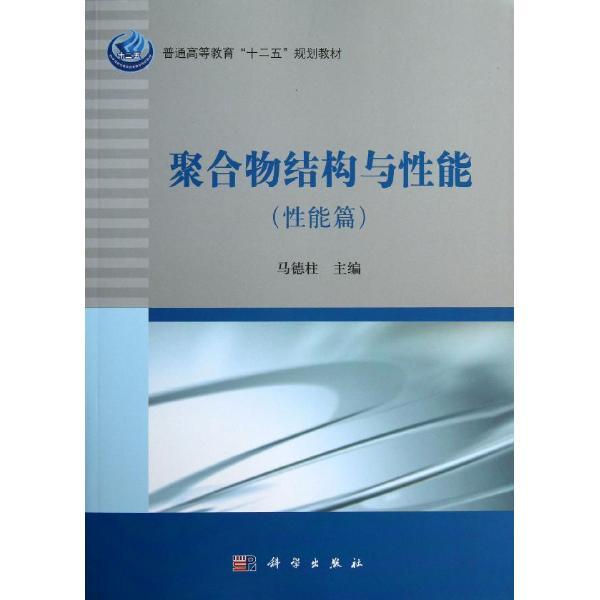聚合物结构与性能-马德柱