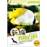 新编养鱼百科