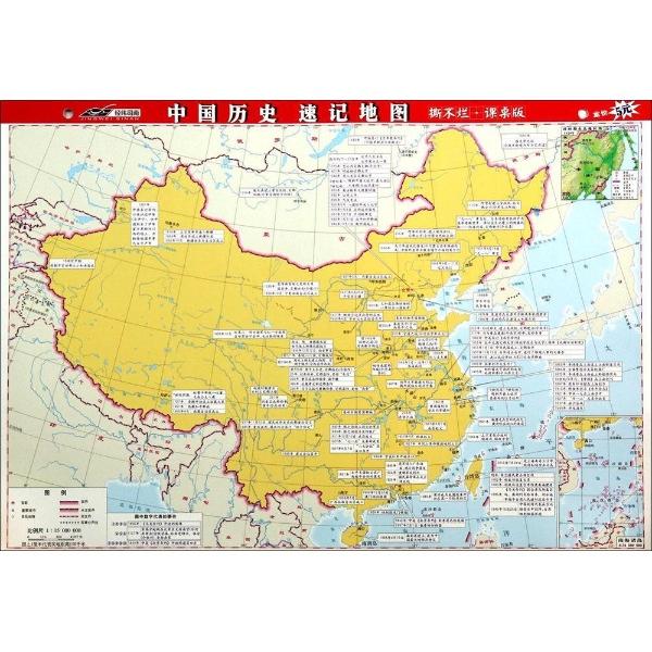 中国历史速记地图-无-历史-文轩网