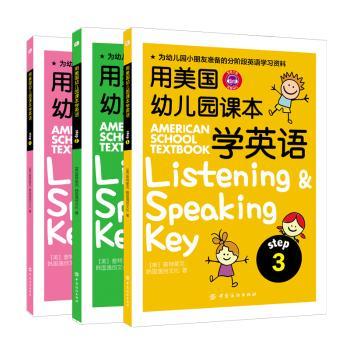 用美国幼儿园课本学英语