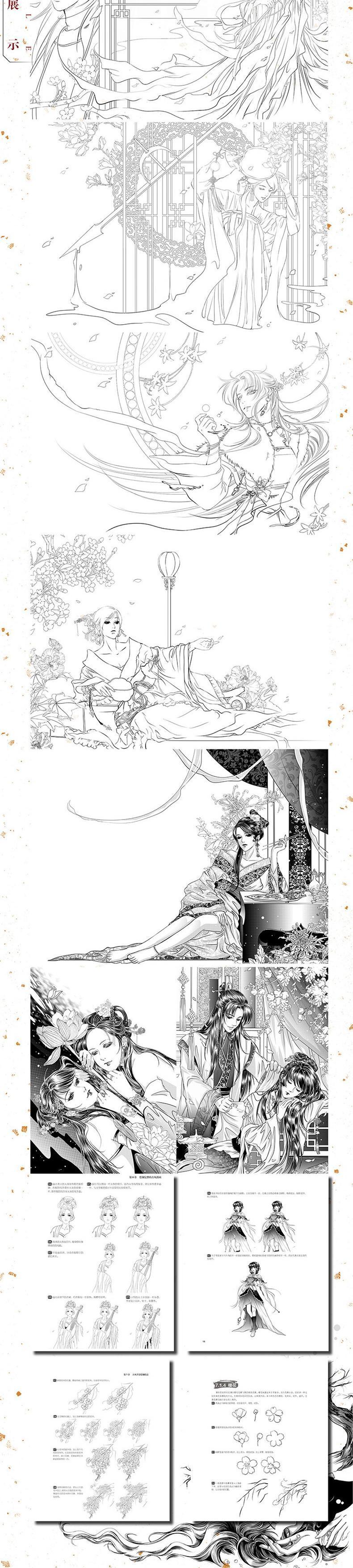 插画教程 cg漫画绘制技法 古风铅笔素描书:古风漫画绘制技法从入门到