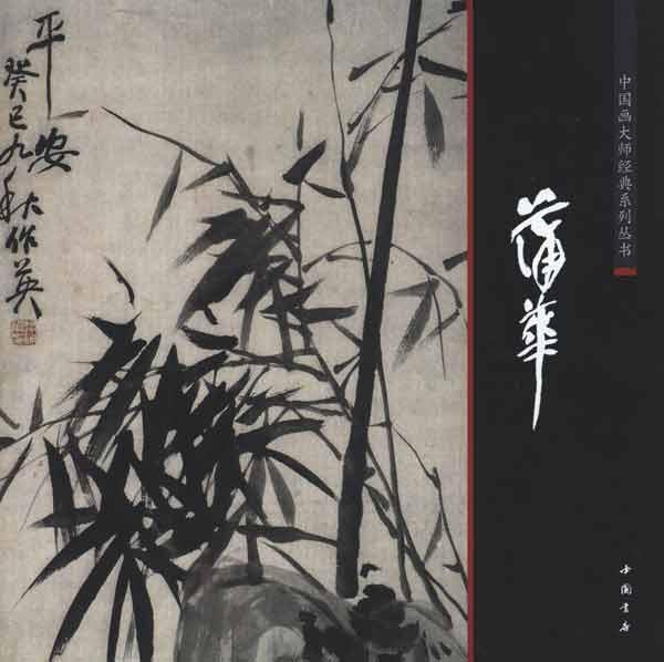 中国画大师经典系列丛书·蒲华,名家画集,图书-文轩网