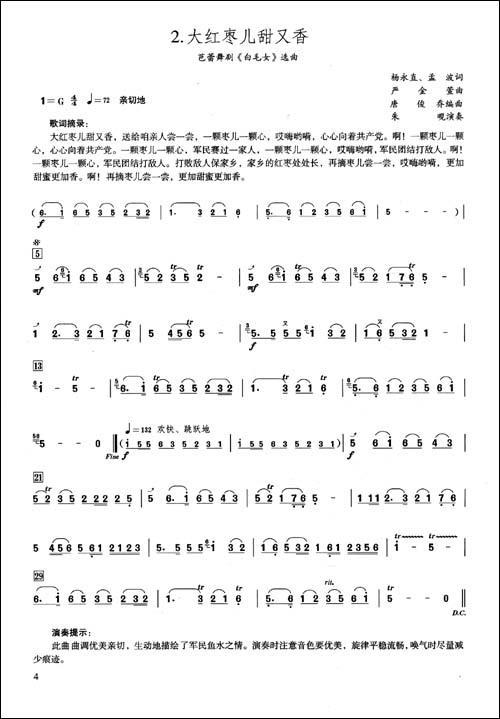 绒花手风琴曲谱指法