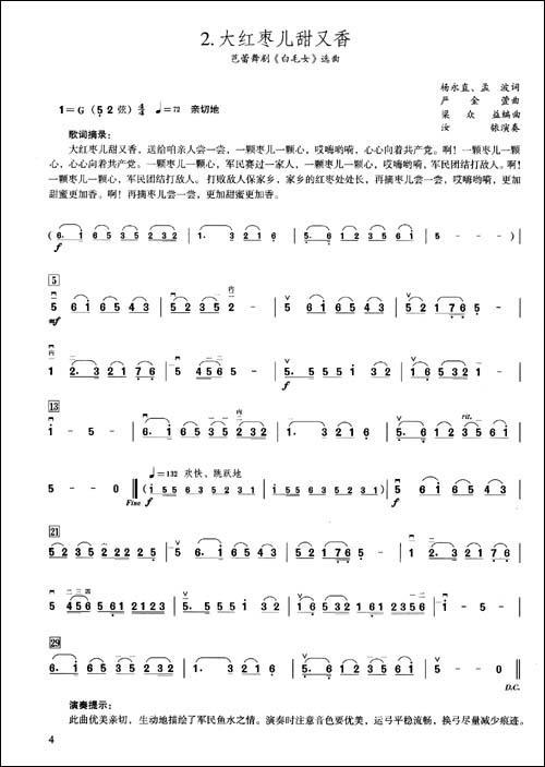 葫芦丝十送红军曲谱 十送红军葫芦丝简谱 十送红军葫芦丝谱