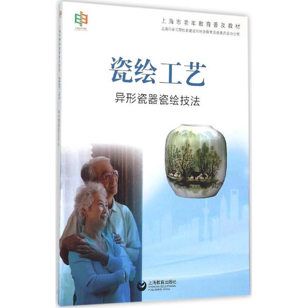 瓷绘工艺:异形瓷器瓷绘技法-上海市老年教育普及教材