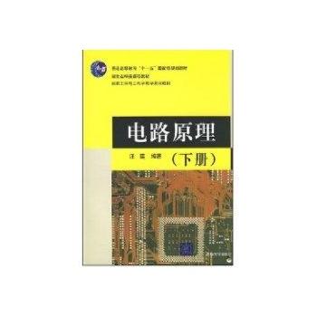 电路原理(下册)(汪建)-汪建-大学-文轩网