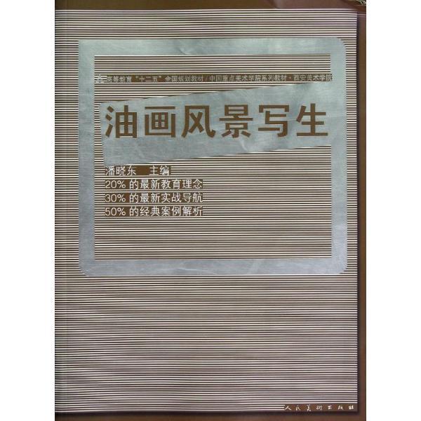 油画风景写生(高等教育十二五全国规划教材)-潘晓东