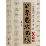 简帛书法字帖(第1部)/吴巍/中国简帛书法大字典字头汇编