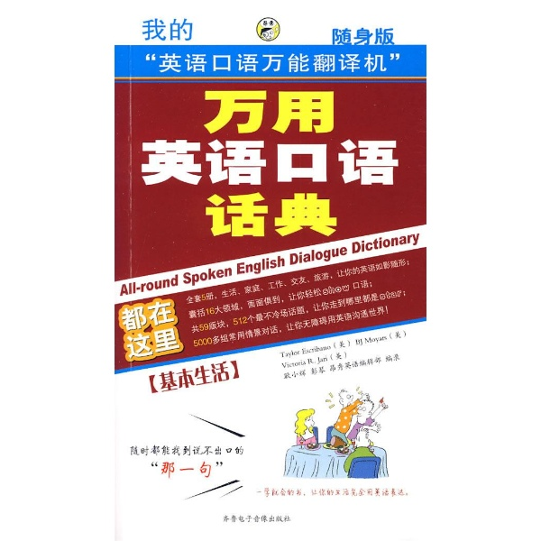 让你无障碍用英语沟通世界!