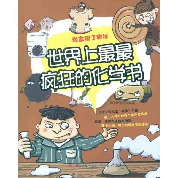 世界上最最疯狂的化学书-(韩)李浩先