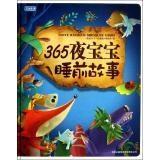 图说天下•365夜宝宝睡前故事(珍藏版)