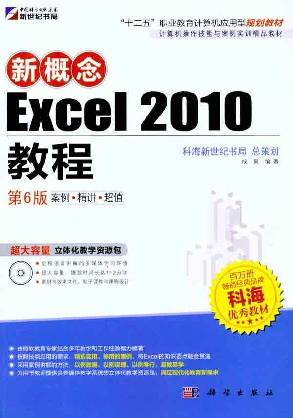excel2010模板下载