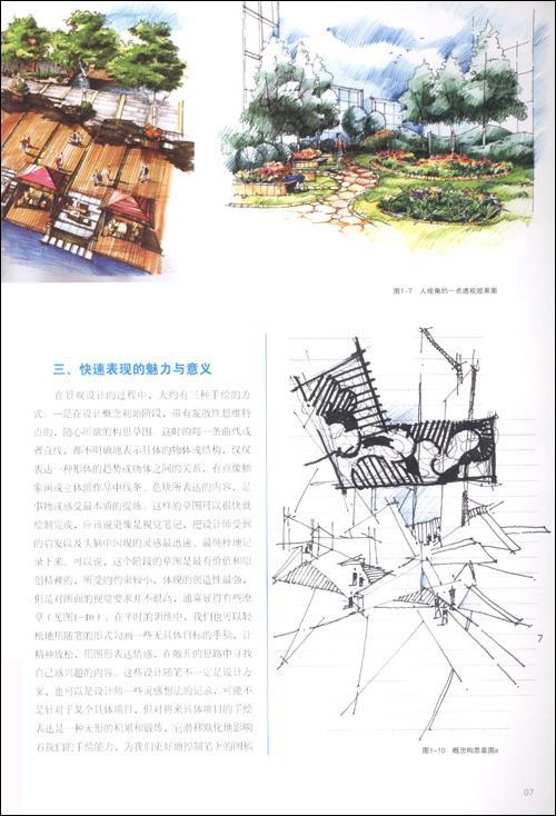 《景观设计/手绘效果图表现技法详》()【简介 评价