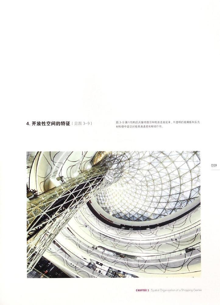 建筑 建筑设计  目录 前言  第一章购物中心概况  1.
