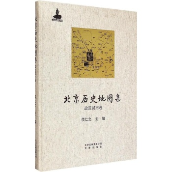 北京历史地图集·政区城市卷