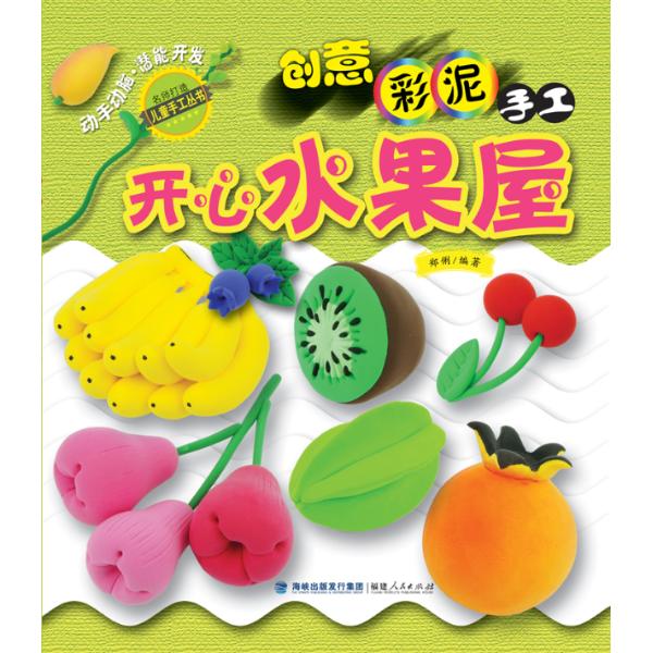 名师打造儿童手工丛书开心水果屋/创意彩泥手工