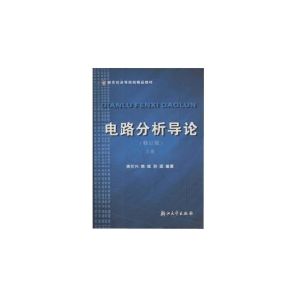 电路分析导论(上册)-姚仲兴--文轩网