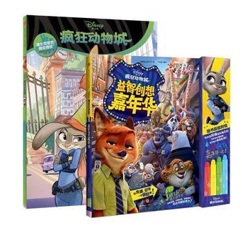疯狂动物城 迪士尼绘本 益智游戏