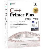 C++ Primer Plus(第6版,中文版)