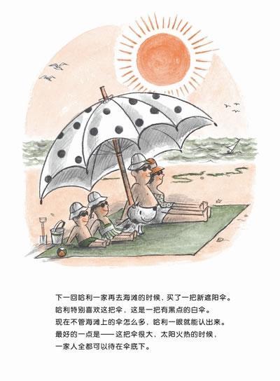 哈利海边历险记:世界绘本史上最经典的小狗形象-(美)