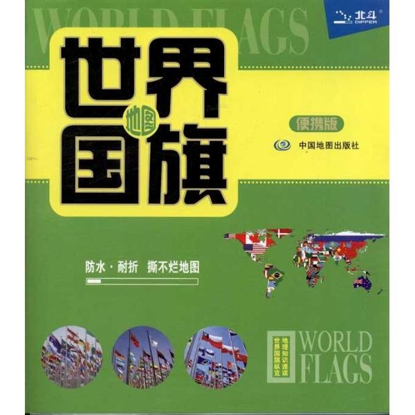 世界国旗地图(便携版)