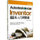 Autodesk Inventor2015中文版从入门到精通