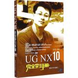 UG NX 10完全学习手册