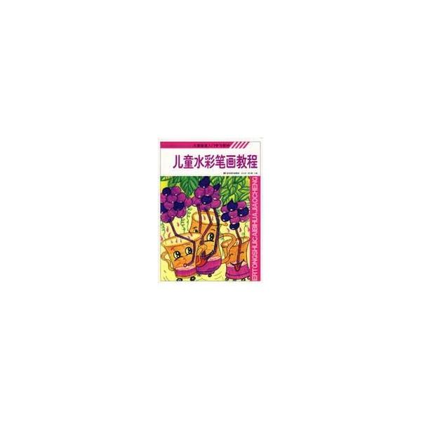 水彩笔画教程-胡立涛