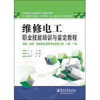 维修电工国家职业技能培训与鉴定教程