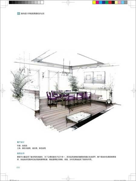 室内设计手绘效果图快速表现教程