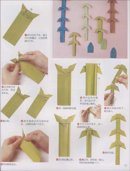 折纸火箭步骤大全图解