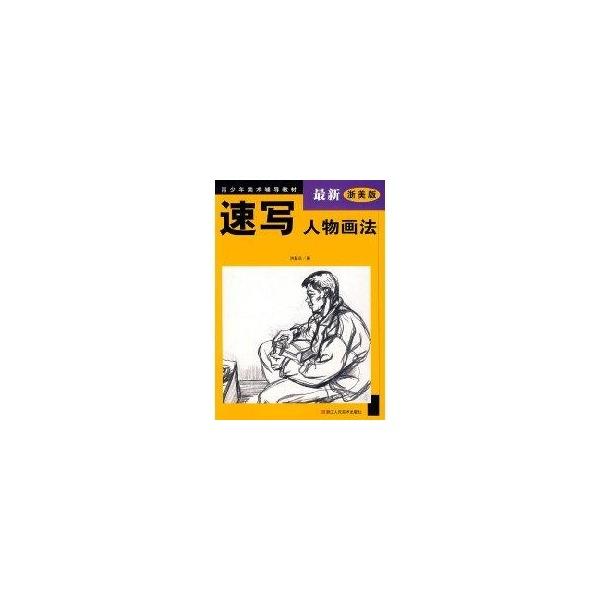 速写人物画法-洪复旦-技法教程-文轩网