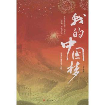 我的中国梦(初中生版)