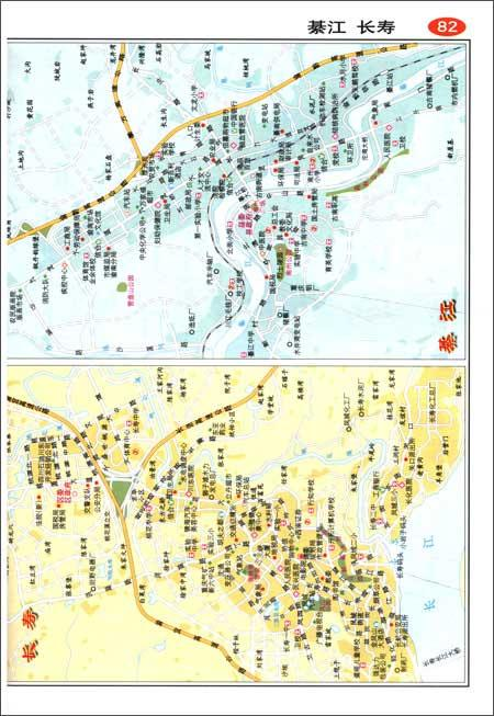 重庆市地图册-中国地图出版社-旅游-文轩网