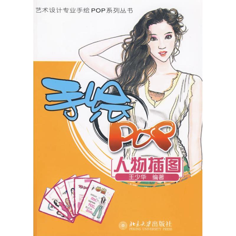 手绘pop人物插图/艺术设计专业手绘pop系列丛书