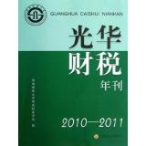 光华财税年刊(2010-2011)
