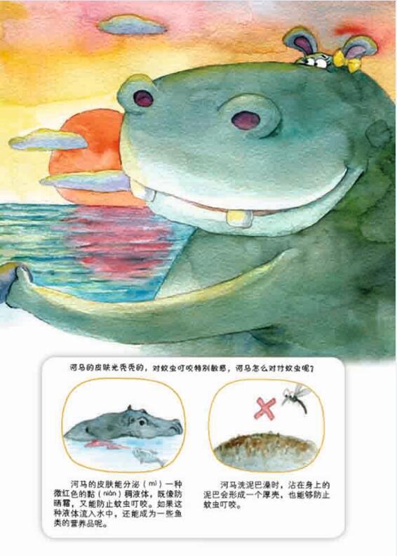 趣味科学图画书.有趣的动物故事