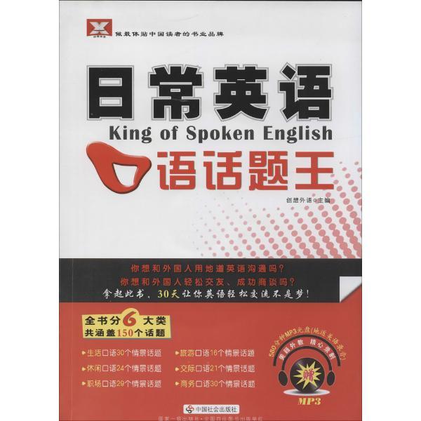 日常英语口语话题王,mp3类软件